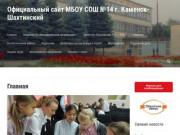 Официальный сайт МБОУ СОШ №14 г. Каменск-Шахтинский
