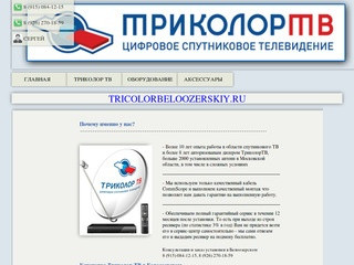 Триколор ТВ - Установка в Белоозерском