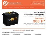 Купить аккумуляторы Bosch, Varta, Forse и др. в Великом Новгороде