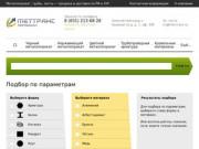 Арматурная сетка. ГК МетТрансТерминал (Россия, Нижегородская область, Нижний Новгород)