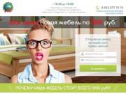 Фабрика «Черногорск мебель» - купить новую мебель по 1000 руб!