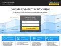 Создание и продвижение сайтов в Йошкар-Оле
