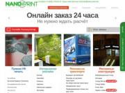 Рекламно-производственная компания. (Россия, Московская область, Лобня)