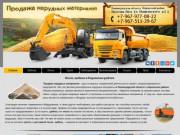 Купить с доставкой щебень, песок, грунт,отсев, землю в Кировском районе