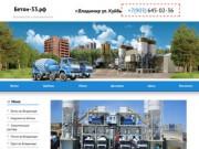 Купить бетон с доставкой по Владимиру и Владимирской области.