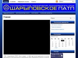 ГПКК «Шарыповское ПАТП»