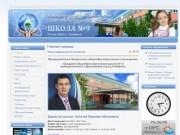 Сайт МОУ СОШ №9 города Ноябрьска