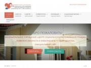 Официальный сайт МУ 'ЦСО ГПВиИ №1 г.Волгодонска'