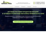 Форвард Трейд - Дистрибуторская компания продуктов питания в Приморском крае