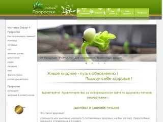 Проростки, Новосибирск, Сибирь, Спраут, витграсс, здоровое питание.