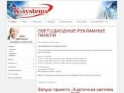 ООО Компьютерные системы - K-systems