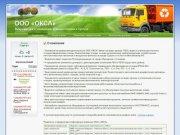 ООО ОКСА - Сургут, вывоз мусора и утилизация опасных отходов - О компании