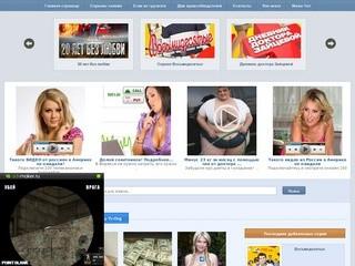 Сериалы смотреть онлайн бесплатно на Play-Tv.Org