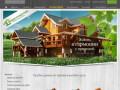 Срубы домов из Архангельского под ключ – «Вельск Строй Групп»