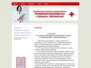 Информация о Городской больнице№1 г. Каменск-Шахтинского