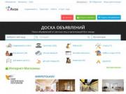 ДОСКА ОБЪЯВЛЕНИЙ Поиск объявлений от частных лиц и организаций Все города (Россия, Чечня, Чечня)