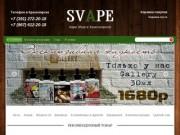 Интернет-магазин электронных сигарет (Россия, Красноярский край, Красноярск)