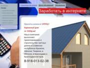 Каркасный дом в Славянске,строительство каркасных домов в Славянске