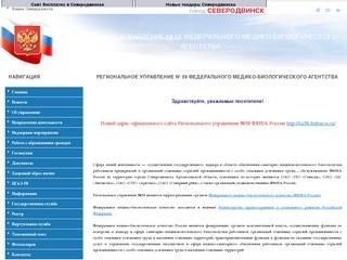 Региональное управление №58 ФМБА России (г.Северодвинск)