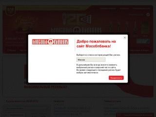 АКБ МОСОБЛБАНК ОАО в Новодвинске