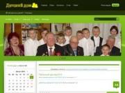 Сайт Детского дома №7 г. Углегорска