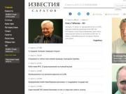 Izvestia64.ru
