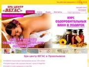 Spa-центр ВЕГАС в Прокопьевске - здоровье и красота