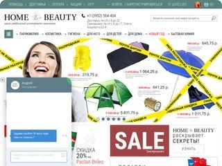 Интернет-магазин косметики, бытовой химии и товаров для дома HOME&BEAUTY (Россия, Иркутская область, Иркутск)