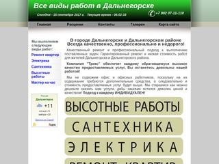 Услуги для населения и юр лиц (Россия, Приморский край, Дальнегорск)