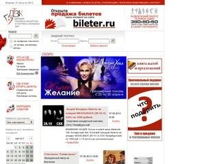 Основная страница-[Дирекция театрально-концертных и спортивно-зрелищных касс Санкт-Петербург]