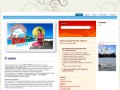 Туристическое агентство «STAR TRAVEL»
