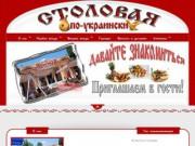 Украинская кухня на завтрак, обед и ужин | Столовая по-украински