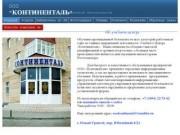 "ООО ""Континенталь"""