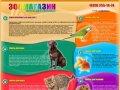 Зоомагазин - Товары для животных