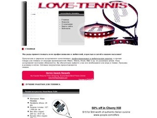 Лав Теннис - спортивный магазин товаров тенниса (Теннисные ракетки, Аксессуары для тенниса, Ракетки Wіlson, Ракетки Prіnce, Теннис, Ракетки, Мячи, Струны, Сумки, Чехлы)