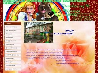 """Детский сад № 34 """"Красная шапочка """" г. Осинники"""