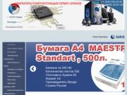 A N D R O -S C L A D-  интегральные технологии в Новочеркасске