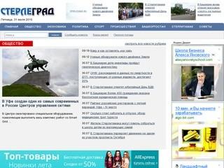 Sterlegrad.ru