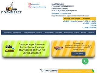 Купить трубу из полиэтилена в Ростове-на-Дону