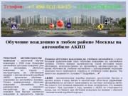 Сайт частного автоинструктора в Москве (Россия, Московская область, Москва)