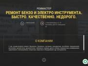 Ремонт бензоинструмента и электроинструмента - РЕММАСТЕР, г. Новочебоксарск