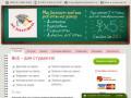 Компания «Всё для студента» является авторским коллективом по написанию работ для учащихся в школах и ВУЗах. (Россия, Тверская область, Тверь)