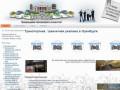 """Рекламная компания """"Инфобус"""" (Транспортная, транзитная реклама в Оренбурге) г. Оренбург ул. Транспортная д. 10, Телефон: +7 (3532) 214-100)"""
