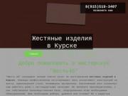 Жестяные изделя в Курске 8915-519-3407