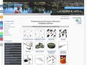 Купить недорогие рыболовные снасти (Украина, Харьковская область, Харьков)