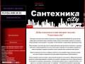 Интернет - магазин сантехники в г. Люберцы SantehnikCity (Россия, Московская область, Люберцы)