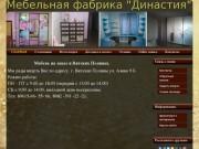 """Мебельная фабрика """"Династия"""" - производство мебели в Вятских Полянах."""