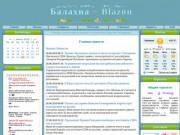 Балахна ~ Blazon