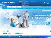 Интернет-магазин тренажеров для дома, спортивные товары, Новосибирск | DomSPORTA.COM