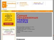 """""""Семейный"""" интернет-магазин в Находке (Россия, Приморский край, г. Находка)"""